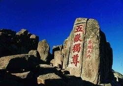 The Top Scenery of Mount Tai