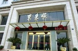 Peking Eastern House Zhongbei Road Branch