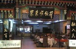 Peking Eastern House Qunguang Branch