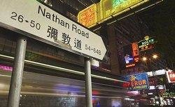Nathan road sign