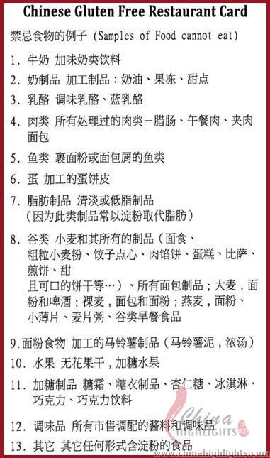 Conseils en chinois pour les repas