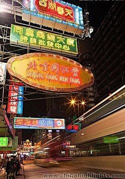 Hong Kong Nathan Road at Night