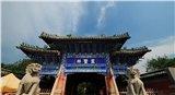 Confucian Mansion