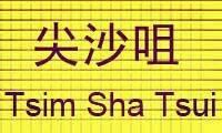 Hong Kong Tsim Sha Tsui
