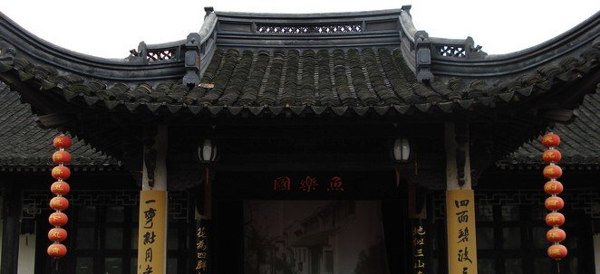 Shaoxing Luxun Former Residence