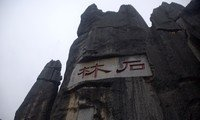 kunming stone forest yunnan