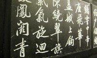 xian steles forest museum