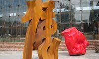 Beijing 798 art