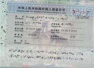 China Foreigner Residence Permit