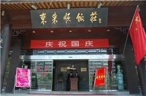 Beijing Muslim Restaurants