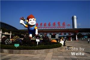 Kunming horticulture expo garden gate