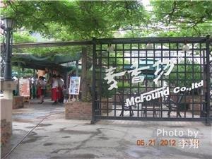 mcfound restaurant