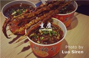 Chongqing noddle