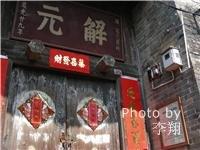 jiuwujiangtoucun
