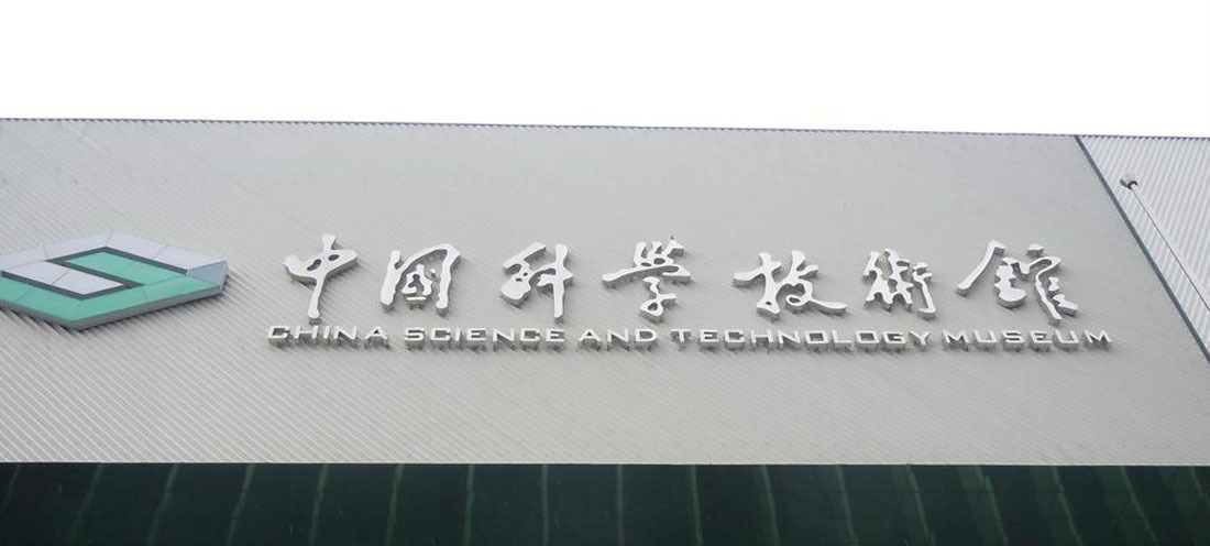 China Science and Technology Museum