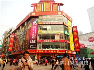 chunxi street