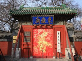 Celebrate Chinese New Year at the Beijing Dongyue Temple Fair