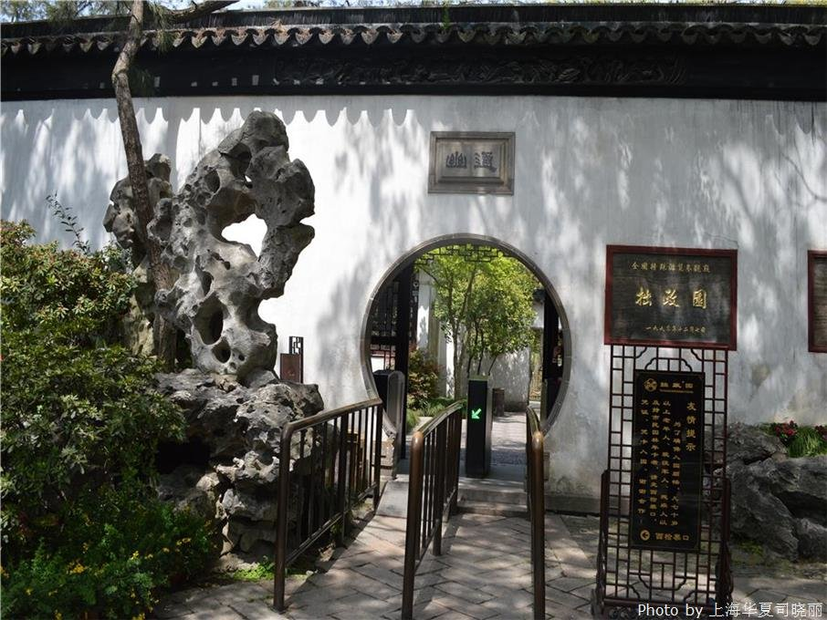 Scenery of Classical Gardens of Suzhou
