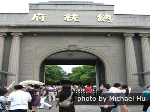 President Palace in Nanjing was built by Shikai