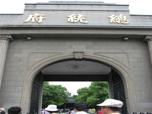 the President Palace in Nanjing