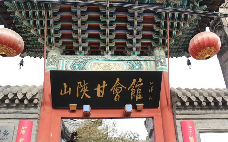 Shanxi-Shaanxi-Gansu Guildhall