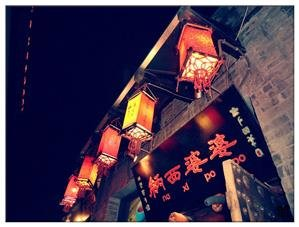 Most Romantic Places and Activities in Beijing