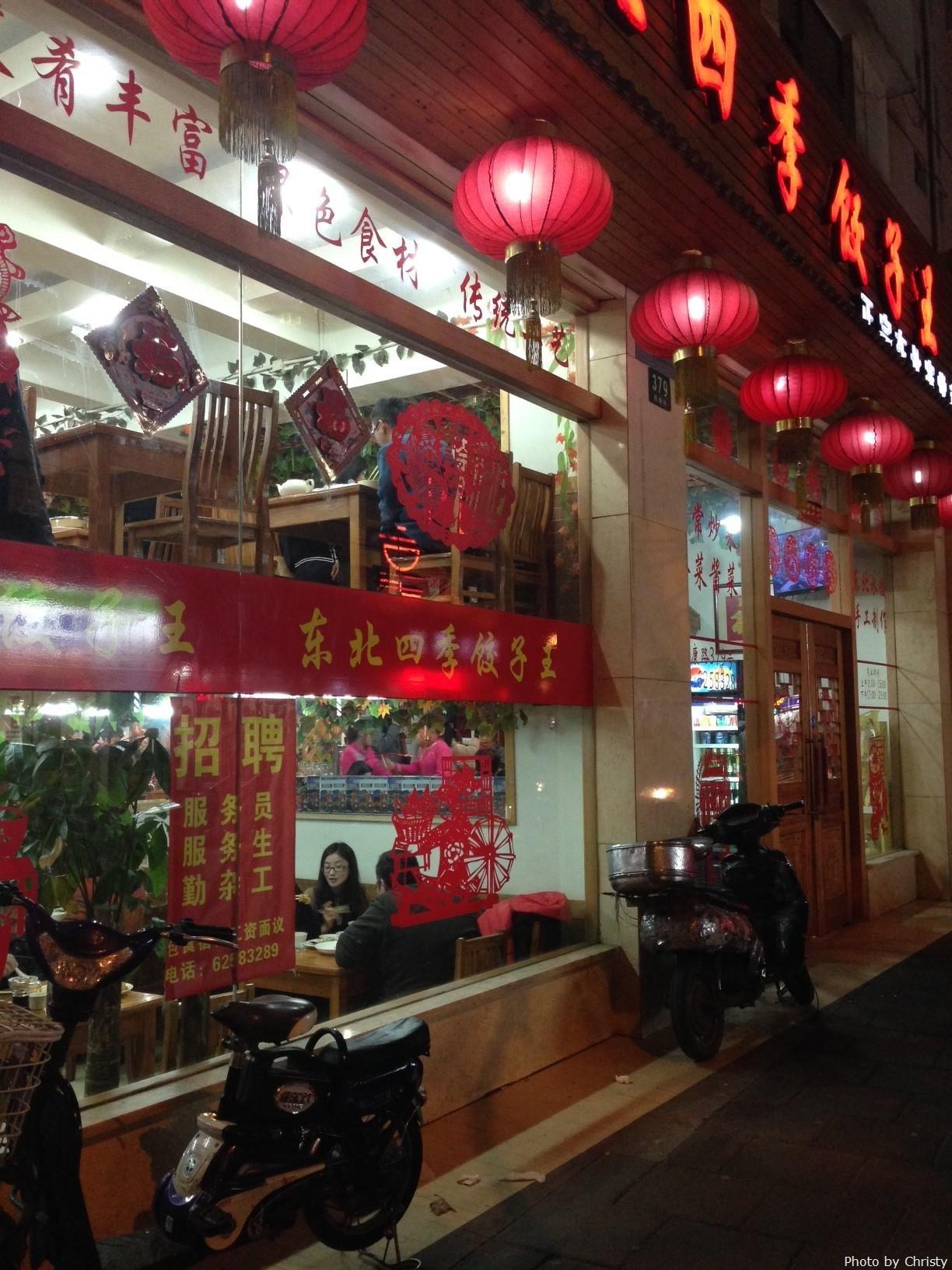 Dongbei Dumplings