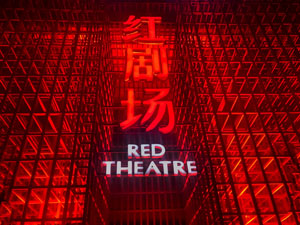 Beijing's Top Three Theaters
