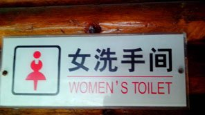 women's toilet sign in China