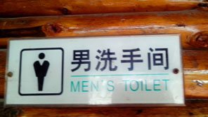 men's toilet sign in China