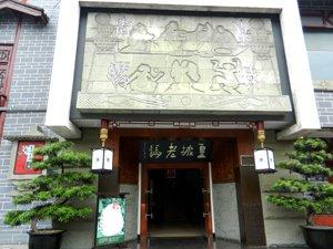 Huangcheng Laoma