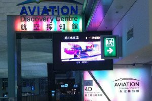 Aviation Discovery Centre in the Airport