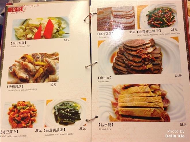 huangshan menu