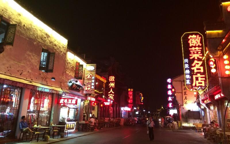 Huangshan Shopping