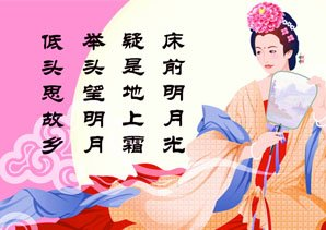 Easy and Popular Chinese Mid-Autumn Festival Poems