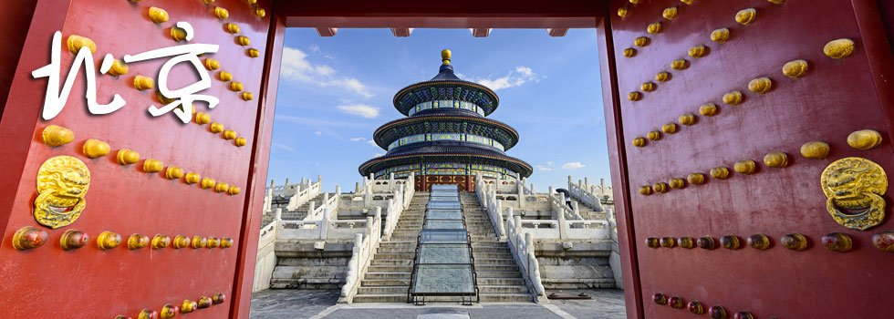 Tours From Beijing