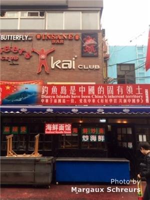 Kai Club Beijing