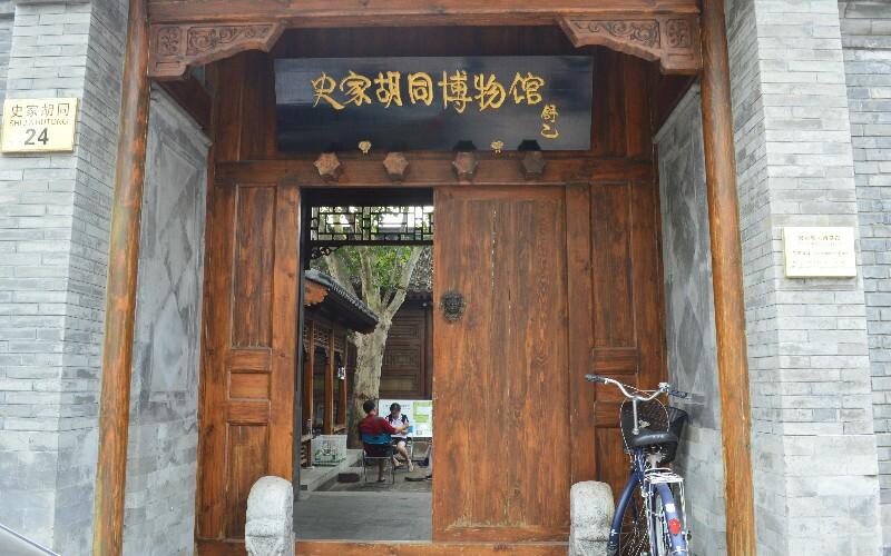 Beijing Shijia Hutong Museum