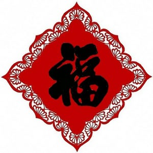 How to make your own fu chinese new year paper cutting mightylinksfo