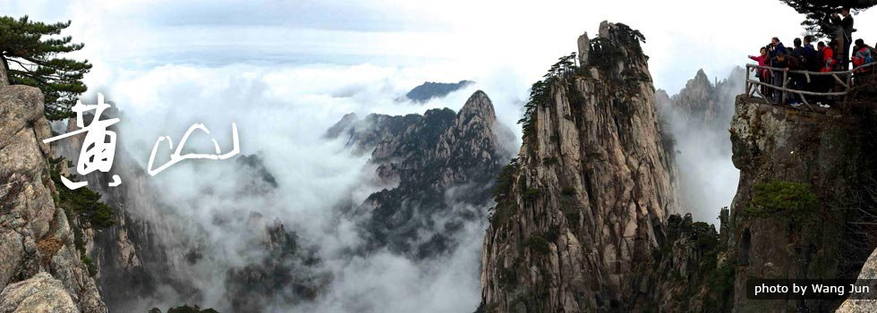 Huangshan Travel Guide, How to Plan a Trip to Visit Yellow Mountain