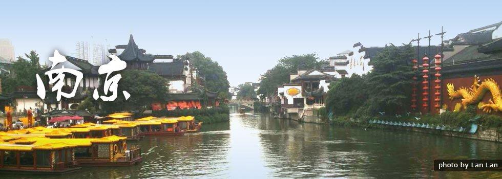 Nanjing Travel Guide