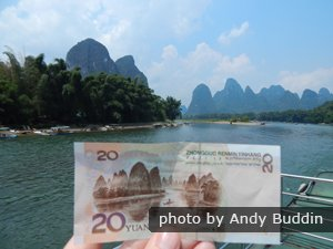 The 20 yuan bank note site