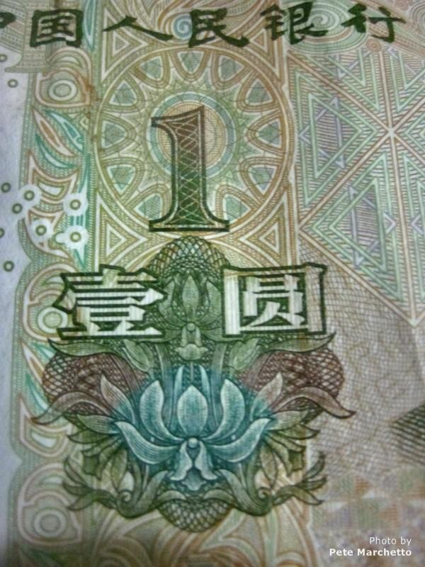 Close-up on the 1 yuan bank note