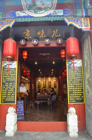 Nanluoguxiang—The Southern Gong and Drum Lane