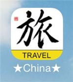 China Travel Guide app