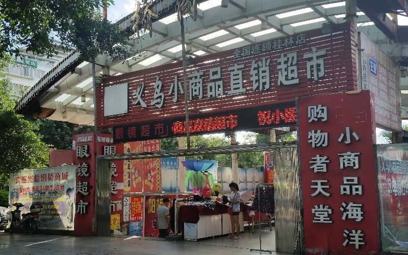 Yiwu Shopping