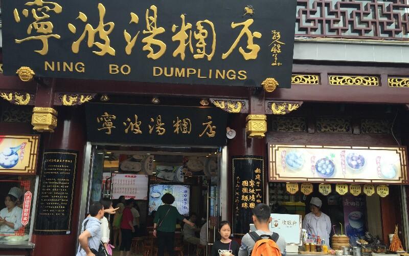 Ningbo Restaurants