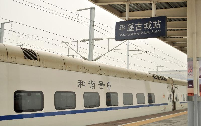 Pingyao Gucheng Railway Station