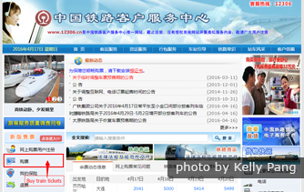 Chinese train ticket booking website
