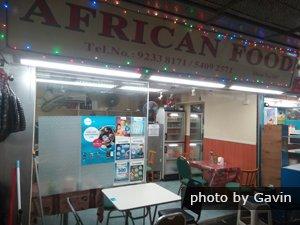 Hong Kong African Restaurant